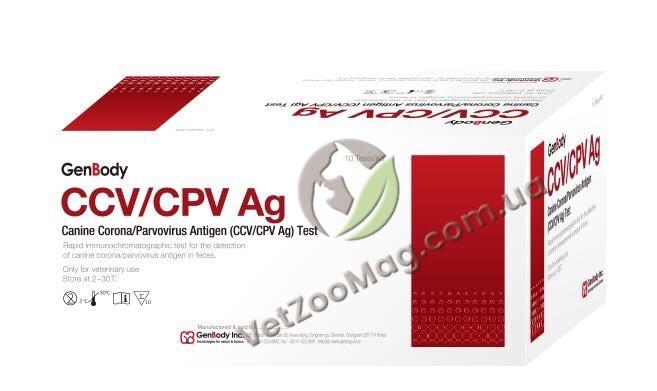 Экспресс-тест Парвовирус + Коронавирус собак (CPV+CCV Ag)