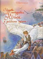 Пеликан Чудова мандрівка Нільса з дикими гусьми