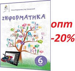6 клас / Інформатика. Підручник / Коршунова / Освіта