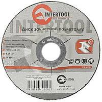 Круг зачисний по металу INTERTOOL CT-4022