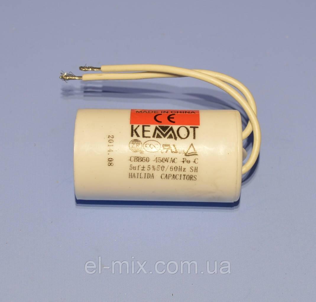 Конденсатор пуско-рабочий CBB-60   5.0µF 450VAC ±5% провода, 35*64мм  Kemot  URZ3213