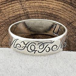 Кольцо серебряное женское Я Тебя Люблю размер 18