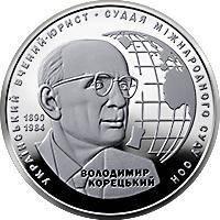 485 / Володимир Корецький / Владимир Корецкий 2020