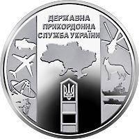 482   10 грн. Державна прикордонна служба України / Государственная пограничная служба Украины. 2020.