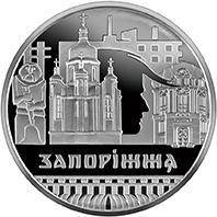 478 / Славетне місто Запоріжжя / город Запорожье 2020