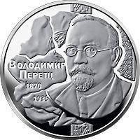 477 / Володимир Перетц / Владимир Перетц 2020
