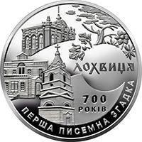 475 / Лохвиця / 700 років першої писемної згадки про Лохвицю / Лохвиці / Лохвица 2020