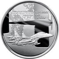 473  10 грн. Повітряні сили Збройних сил України / Воздушные силы Вооруженных сил 2020