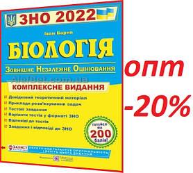 ЗНО 2022 / Біологія. Комплексна підготовка / Барна / ПІП