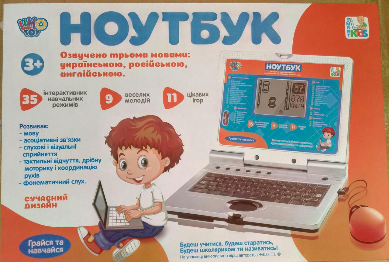 Детский обучающий ноутбук, компьютер для детей на 3х языках, SK 7073