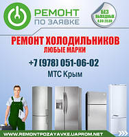 Ремонт холодильников в Симферополе и ремонт морозильных камер по Симферополю