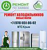 Ремонт холодильников в Ялте и ремонт морозильных камер по Ялте