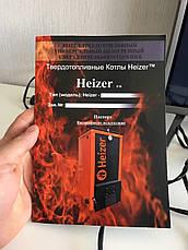 Котел холмова шахтный Heizer Elite 70 кВт (Хейзер Элит) Бесплатная доставка!, фото 2
