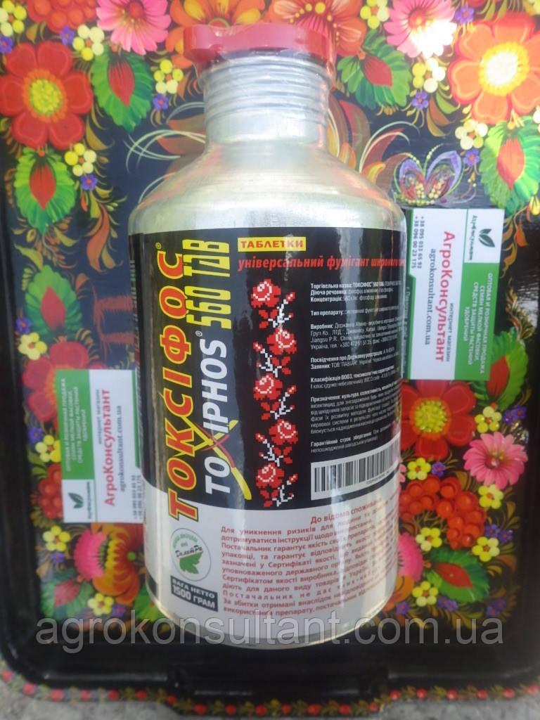 Токсифос (Фостоксин ), 1,5кг — фумигант для обеззараживания зерна от амбарных вредителей и кротов препарат