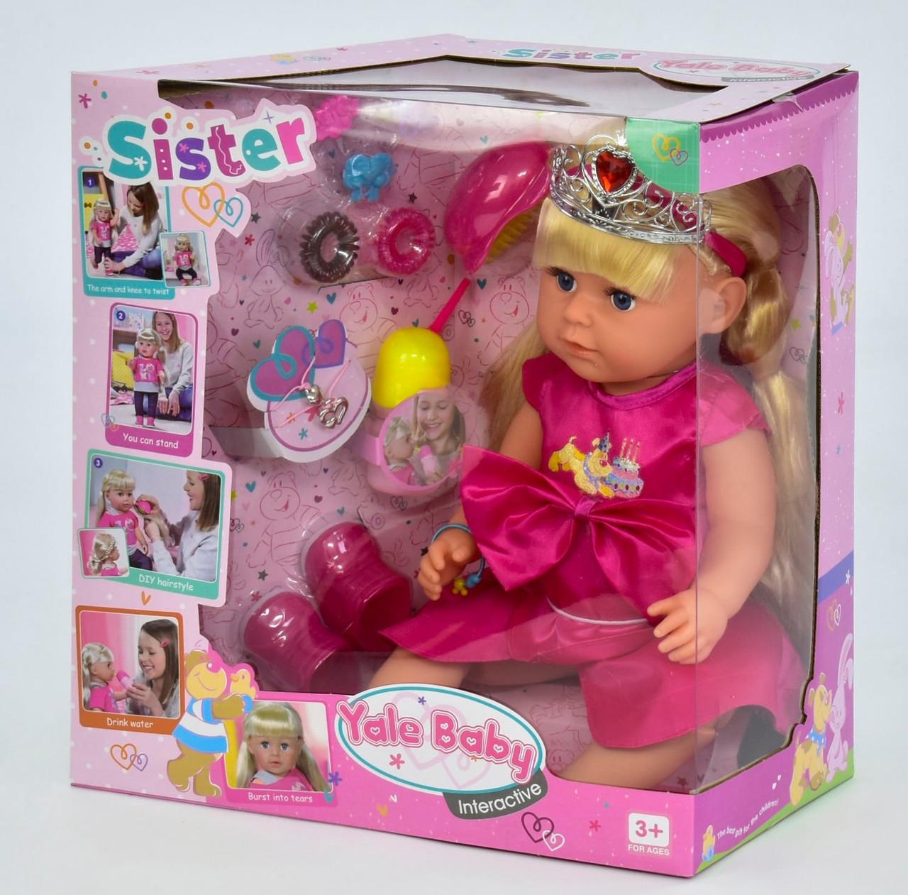 Інтерактивна, функціональна лялька в рожевій сукні з аксесуарами, вміє пити BLS 003 T (висота 45 см)