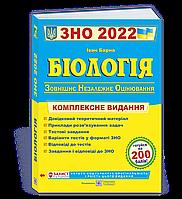 Комплексна підготовка з біології до ЗНО 2022