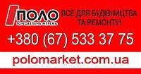 """ПОЛО"" - ВСЕ ДЛЯ РЕМОНТУ ТА БУДІВНИЦТВА ! 067 533 37 75 (Київстар,Viber) #кременчук #полтава #лубни #будматеріали #поло #поломаркет"