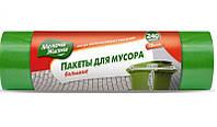 Мелочи жизни Пакеты для мусора 240 л/10 шт
