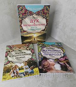 """Набор книг """"Дух и предназначение. Дорога к счастливой семье. Женщина и ее божественная природа"""" Сатья Дас"""