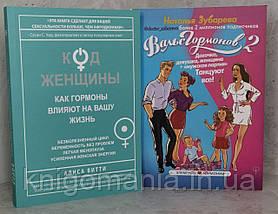 """Набор книг """"Код женщины Алиса Витти и Вальс гормонов 2"""" Наталья Зубарева"""""""