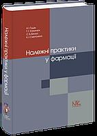 Належні практики у фармації.  Гудзь Н. І. Калинюк Т. Г.