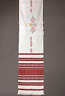 Свадебный вышитый рушник