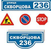 Изготовление дорожных знаков, указатели улиц, указатели домов, дорожные знаки запорожье