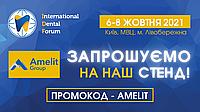 Amelit Group запрошує всіх на IDF-форум 2021