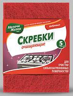 Мелочи жизни Скребки кухонные фибровые 5 шт