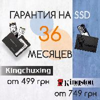 На всі SSD диски KingChuxing і Kingston гарантія 36 місяців!