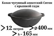 12 л Казан чугунный Ситон азиатский, с чугунной крышкой-сковородой садж, заводская термообработка