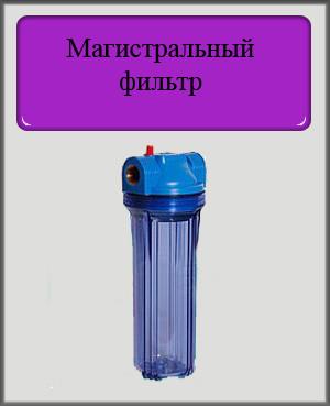 """Фильтр для воды Колба 2Р10"""" 1/2"""" в комплекте ключ, крепление. - Интернет-магазин «Водяной» в Харькове"""