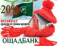Используйте государственную программу льготного кредитования