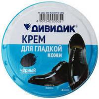 Крем для обуви Классик черный банка Дивидик, 50 мл