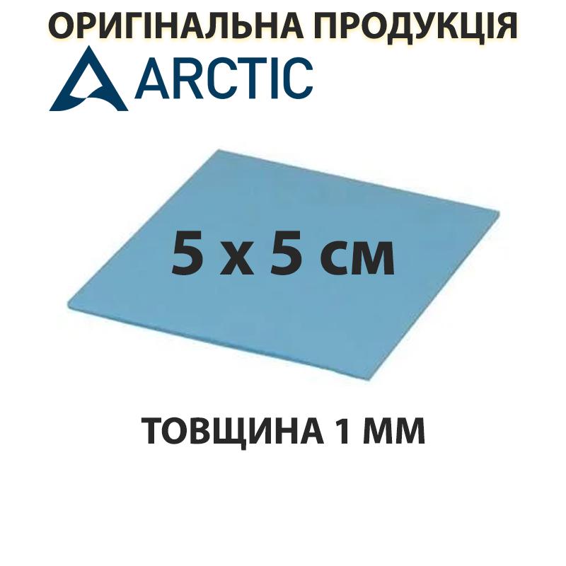 Термопрокладка Arctic Thermal Pad, 6 Вт/мК, толщина 1 мм, размер 5 х 5 см (ACTPD00002A), арктик