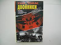 Томас Х. Двойники. Правда о трупах в берлинском бункере (б/у)., фото 1