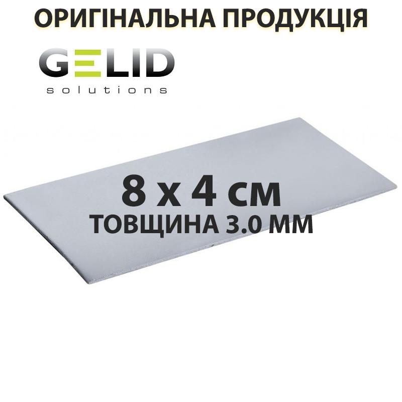 Термопрокладка GELID Solutions GP-Extreme,12 Вт/мК, товщина 3,0 мм, розмір 8 х 4 см (TP-GP01-E)