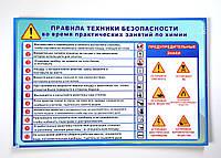 Правила техники безопасности. Стенд для кабинета химии