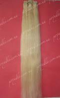 Натуральные волосы на заколках 68 см, 10 прядей, светлый блонд, 613