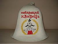 Шапка  для бани фетровая с вышивкой (толстая)