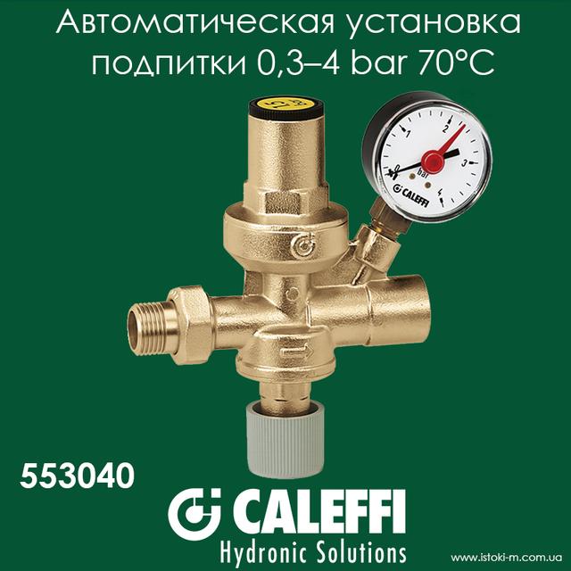 автоматическая установка подпитки котла_автоматическая установка подпитки системы отопления_Caleffi украина_Caleffi купить интернет магазин