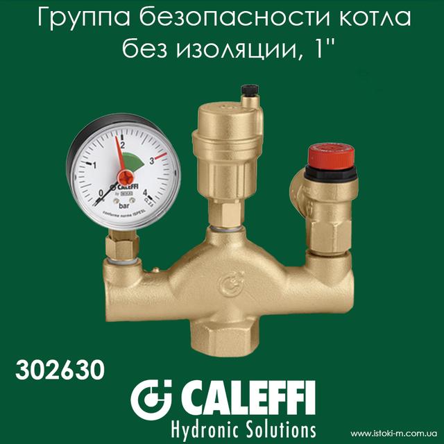 """302630 Caleffi группа безопасности котла без изоляции 1""""_купить группу безопасности для котла_Caleffi  украина_Caleffi купить интернет магазин"""