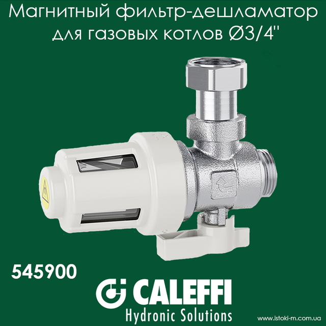 545900 Caleffi_Caleffi украина_Caleffi купить интернет магазин_Caleffi комплектующие для отопления_Caleffi для газового котла