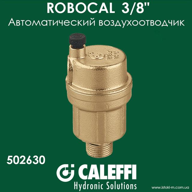 caleffi robocal 502630_воздухоотводчик автоматический caleffi robocal 502630_caleffi украина_caleffi купить интернет магазин