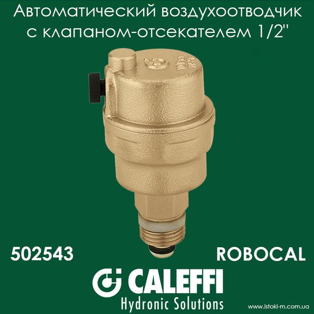 502543 Caleffi Robocal_купить автоматический воздухоотводчик запорожье_купить caleffi запорожье_воздухоотводчик автоматический Caleffi ROBOCAL_Caleffi украина_Caleffi купить интернет магазин