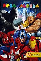 """Раскраска """"Супергерои"""" 130 наклеек+маска+задания., фото 1"""