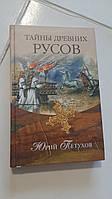 Таємниці давніх русів Ю. Півнів