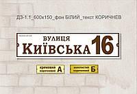 Адресная табличка_dz_1.1, фото 1