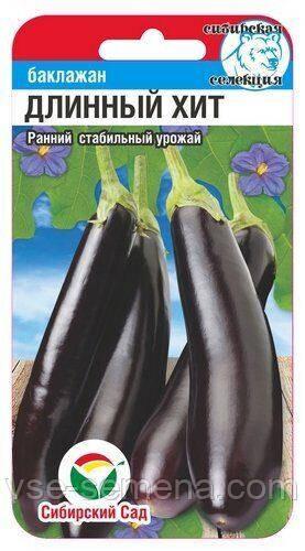 Баклажан Довгий Хіт, насіння