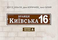 Адресная табличка_dz_1.2
